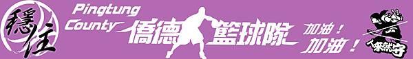 basketball-team-logo18正式版.jpg