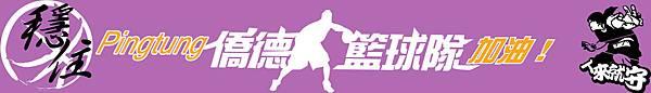 basketball-team-logo18 (2).jpg