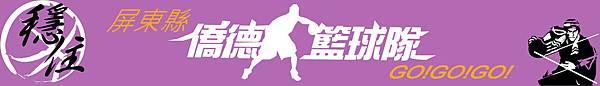 basketball-team-logo17.jpg