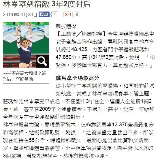 103全中運屏東縣體操隊林岑寧蘋果日報報導.jpg