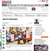 中國時報露營報導1.jpg
