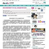 公民新聞1.jpg