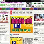 阿猴新聞網1.jpg