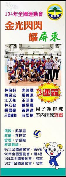 nEO_IMG_160×60cm【男子組排球室內排球】人形立牌.jpg