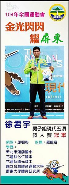 nEO_IMG_160×60cm【徐君宇】人形立牌.jpg