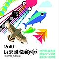 2016屏東國際風箏節_報紙廣告(一般_半10_寬15.9cm×高26.5cm).jpg