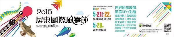 2016屏東國際風箏節_報紙廣告(一般_全3寬_35cm×高7.5cm).jpg