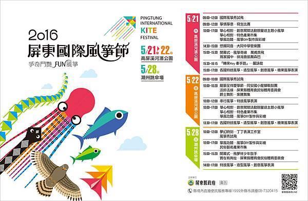 2016屏東國際風箏節_報紙廣告(自由生活周報_半頁寬26cm×高17cm).jpg