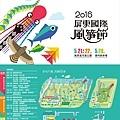 2016屏東國際風箏節_報紙廣告(自由生活周報_全頁寬26cm×高34cm).jpg