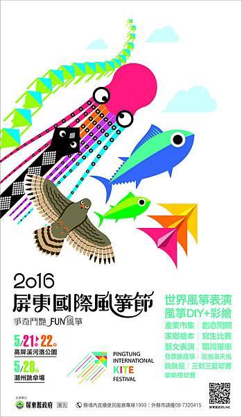 2016屏東國際風箏節_報紙廣告(蘋果4分之一版_寬15.2cm×高26.2cm).jpg