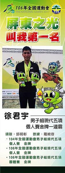 nEO_IMG_徐君宇-現代五項-人形立牌160×60cm-01.jpg