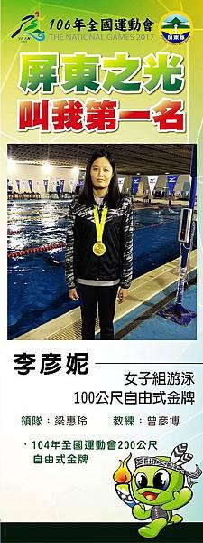 nEO_IMG_游泳李彥妮-人形立牌160×60cm-01.jpg