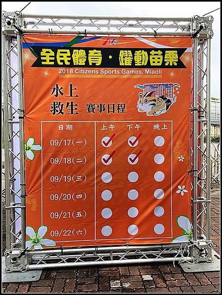nEO_IMG_107全民運水上救生_180918_0005.jpg