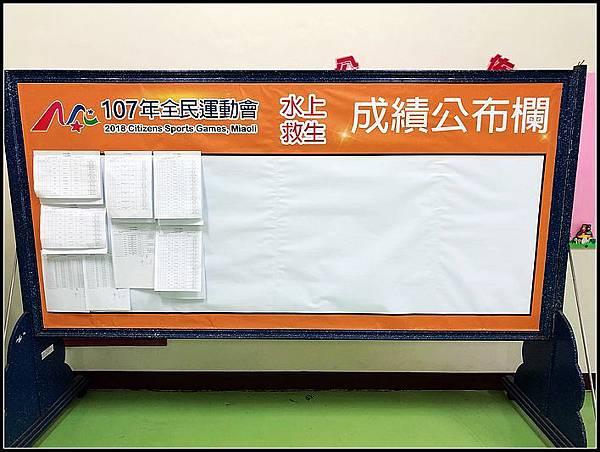 nEO_IMG_107全民運水上救生_180918_0010.jpg