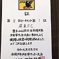 nEO_IMG_88-15日本少年少女草根全國賽_190825_0040.jpg