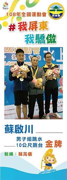 108全國運動會160×60cm人形立牌-蘇啟川-01.jpg