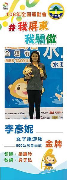 108全國運動會160×60cm人形立牌-李彥妮-01.jpg