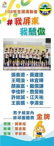 108全國運動會160×60cm人形立牌-男子室內排球-01.jpg