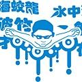 logo-swimming05.jpg