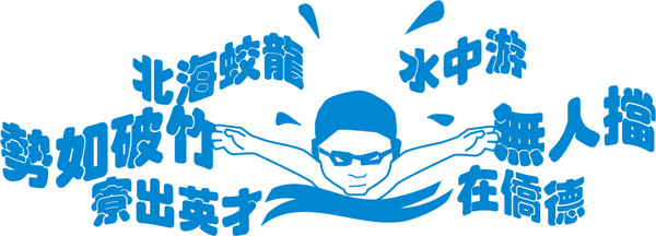 logo-swimming03.jpg