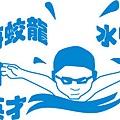 logo-swimming03.jpg