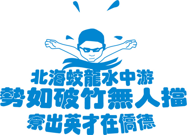 logo-swimming04.jpg