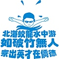 logo-swimming04.jpg