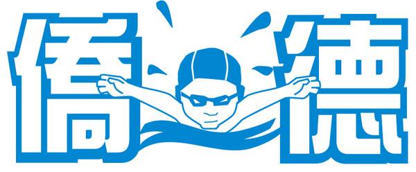 logo-front-swimming.jpg