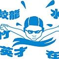logo-swimming10.jpg