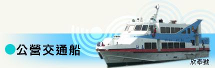 公營交通船.jpg