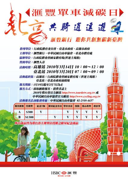 匯豐單車逍遙遊簡章.jpg