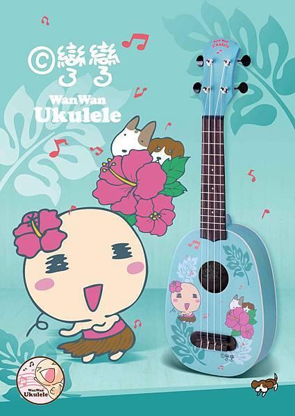 彎彎ukulele-藍