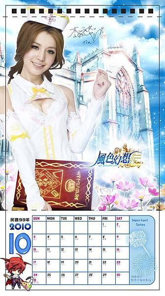 風色--精靈月曆--10月.jpg