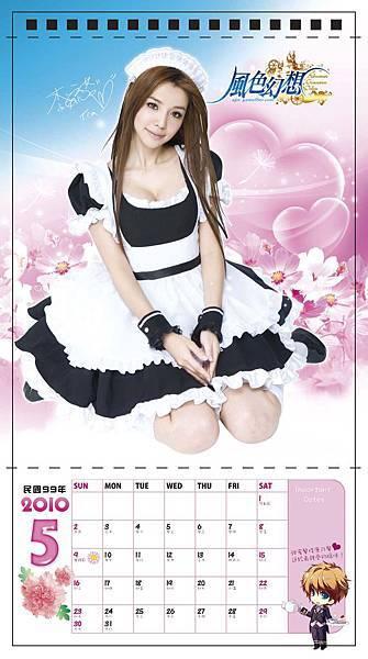 風色--精靈月曆--5月.jpg