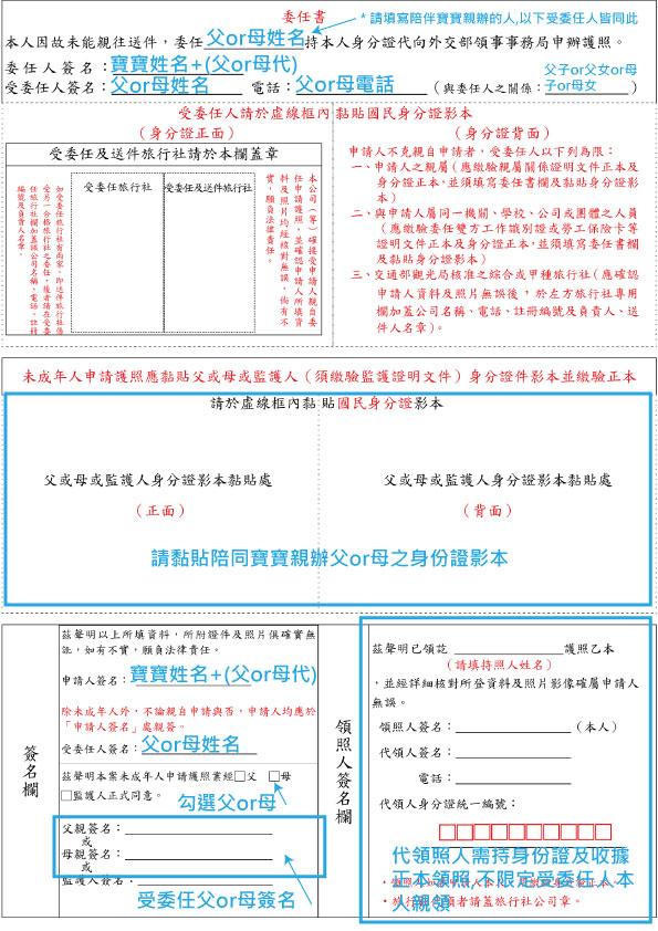護照申請表填寫範例-背面1001014.jpg