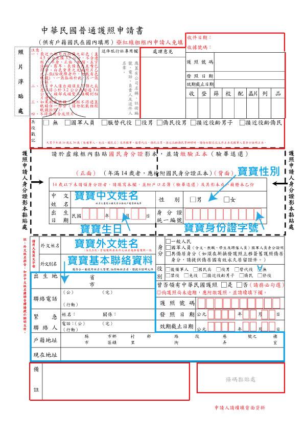 護照申請表填寫範例-正面1001014.jpg
