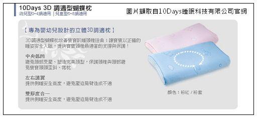nEO_IMG_10days 3D調適型蝴蝶枕.jpg