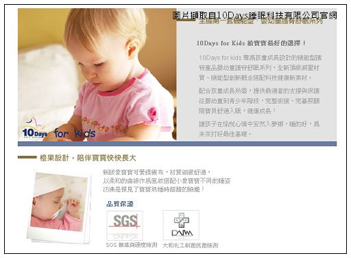 nEO_IMG_10days嬰幼兒護脊舒眠系列.jpg