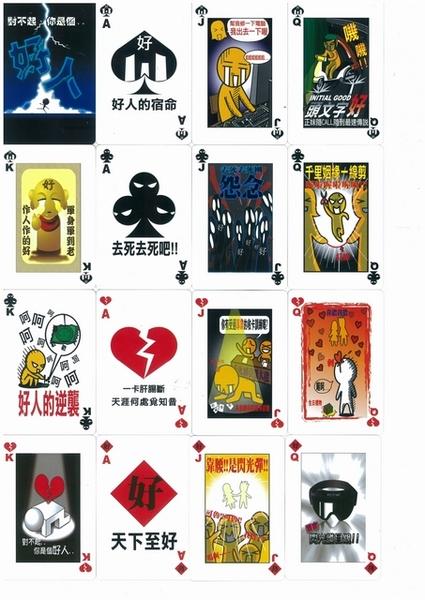 好人卡撲克牌