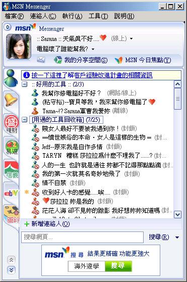 MSN工具列