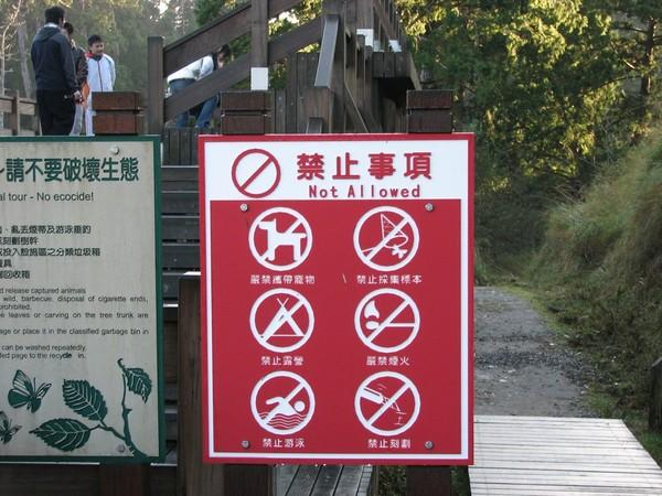 太平山特殊的告示牌