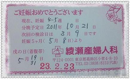 20110223(4W~5W)確定懷孕卡