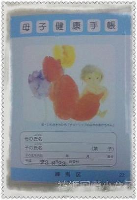 20110223母子手帳