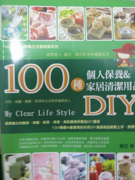 糖亞第100清潔書
