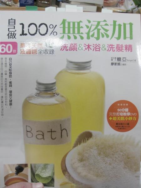 糖亞液體皂書(身體臉用)