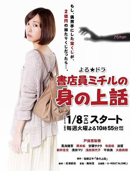 (NHK)火11-書店員美智留的遭遇
