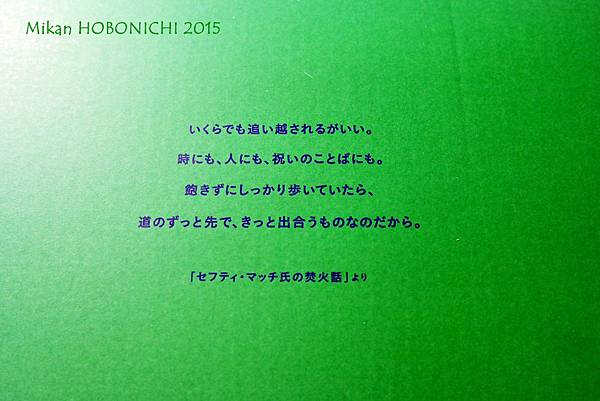 HOBONICHI-02.JPG