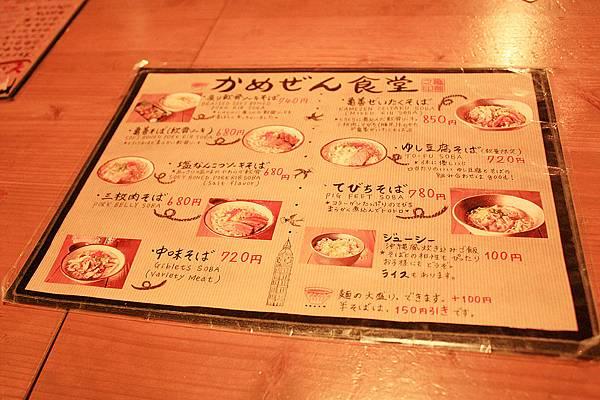 龜食堂02