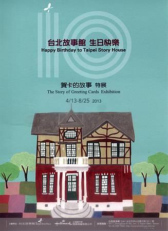 台北故事館 - 生日快樂