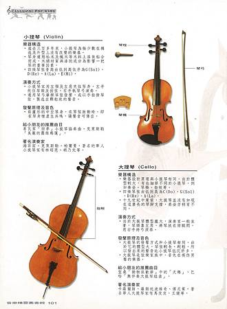 音樂精靈圖書館 - PAGE 02.jpg